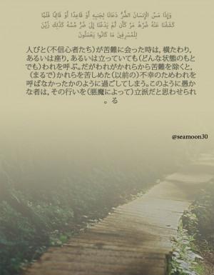 japanese quran translation