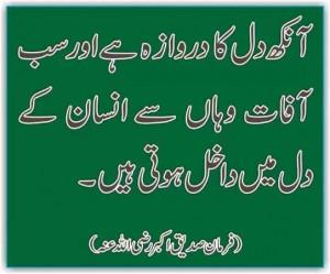 Sayings of Abu Bakar Siddique RA