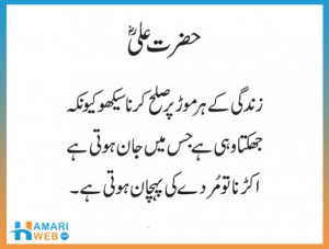 Hazrat Ali A S Quotes About Life ~ Hazrat Ali Quotes HD Wallpapers ...