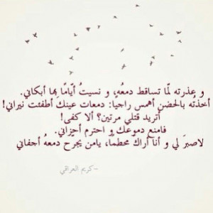 love-quotes-in-arabic-132