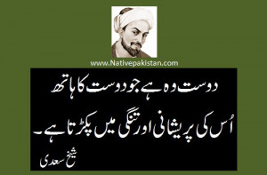 Sheikh-Saadi-Quotes-in-Urdu-Saadi-about-The-real-Friend-Sayings-of ...