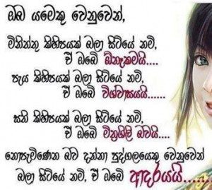 Sinhala love sms | sinhala joke sms | nisadas |love quotes
