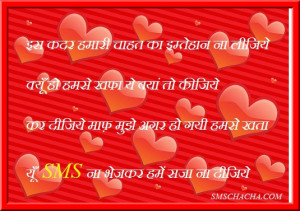Sorry Quotes In Hindi For Love