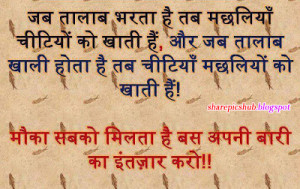 Labels: Hindi Quote Pics , Pics With Quotes , Wise Quote Pics
