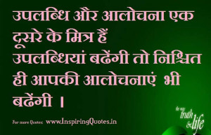 Quotes On Life And Love In Hindi: Ego Quotes Inspiring Quotes ...