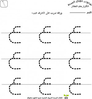 Arabic Alphabet Letters Worksheets