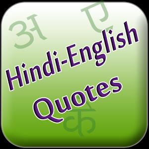 Hindi-English Quotes