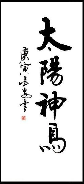... -calligraphy-chinese-calligraphy-traditional-font-b-handwriting-b.jpg