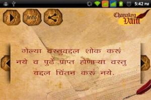 View bigger - Chanakya Vani for Android screenshot