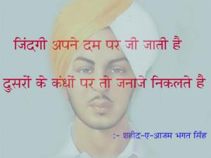 Bhagat Singh Anniversary 2014