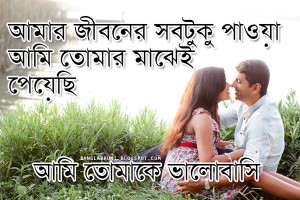 Quotes For Lover In Bengali ~ Bangla Bhumi - Ami Bangali : New Bangla ...