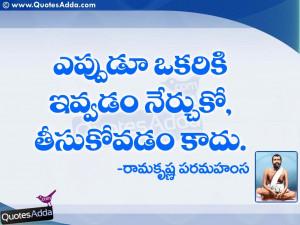 ... , Telugu Life Images, Telugu Ramakrishna Paramahamsa Images Quotes