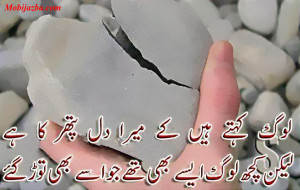 Latest Top Romantic Best Urdu Shayari on Love with Hindi Pictures