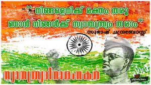 Subhas Chandra Bose Malayalam Quotes