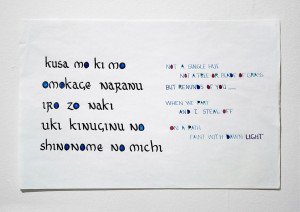Japanese Love Quote