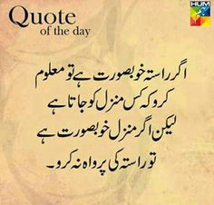 ... # urdu # quote more urdu quotes road to a beautiful destination