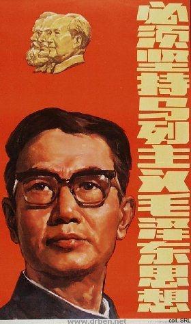 Mao Zedong Communist Revolution