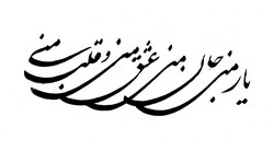 SAMPLE PERSIAN TATTOO DESIGNS - QUOTES Order Your Persian Tattoo Now!