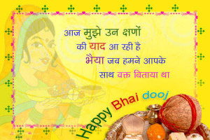 http://www.db18.com/bhai-dooj/i-miss-you-my-brother/