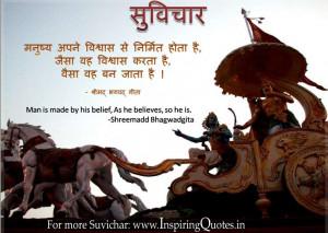 Shrimad Bhagwad Gita Quotes in english and hindi