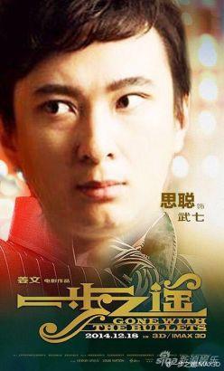 Wang Sicong rebukes movie