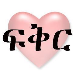love_in_amharic_calendar_print.jpg?height=250&width=250&padToSquare ...