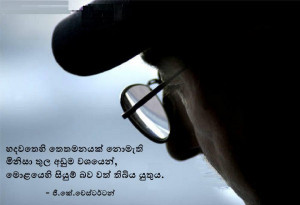 quotes sinhala