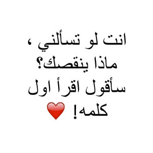 ... Arabic words we have experience in life that love is packed with