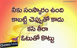 Voter Elections Quotations in Telugu