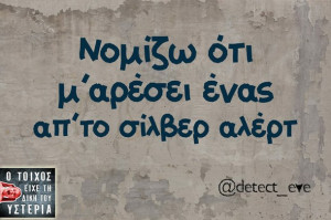 funny-greek-greek-quotes--Favim.com-976880.jpg