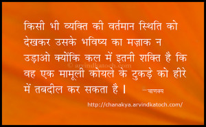 Related Pictures chanakya thoughts niti in hindi you can only evaluate ...