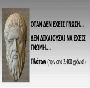photo: ancient greek sayings   photographer: Downtown
