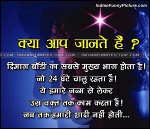 Funny Marriage Jokes Hindi Quotes Facts Pics
