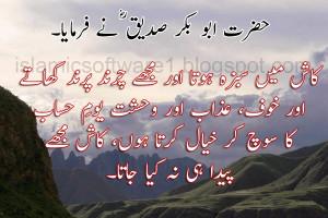 Hazrat Abu Bakr Siddique R.A quotes in urdu   Quote of Hazrat Abubakr ...