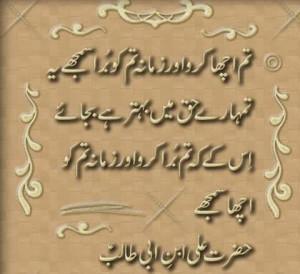 Hazrat Ali (R.A) 10 Beautiful Quotes.♥