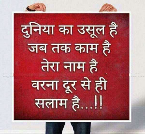 Heart Touching two line inspirational Quotes in Hindi