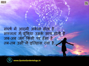 Best-Hindi-Inspirational-Life-Quotes-Shayari-With-images