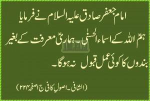 Hazrat Imam Hussain Quotes In Urdu Sayings of imam jafar sadiq