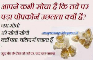 Funny Hindi Paheli Jokes With Photos