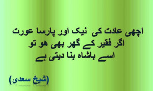 Urdu Quotes In Urdu Urdu Quotes In English Images About Life For ...