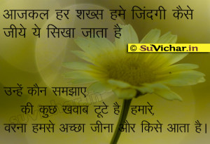 hindi quotes about life quotesgram