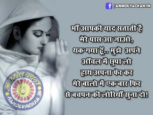 Mothers Day Quotes, Slogans, Poems, Messages in Hindi