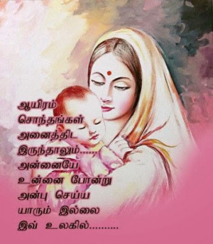 love and friendship quotes in tamil