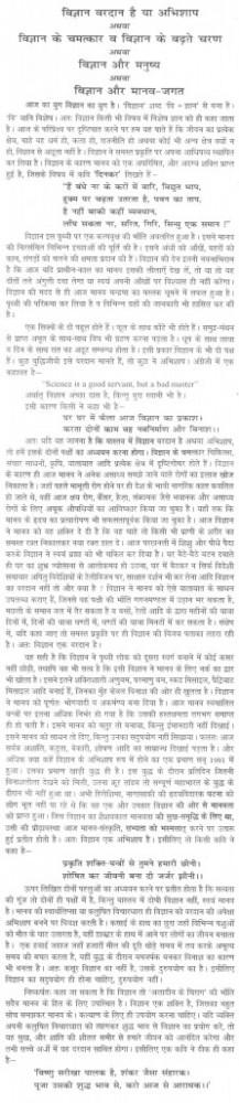 School Life Essay In Hindi