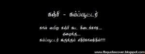 Tamil Shot Quotes 3