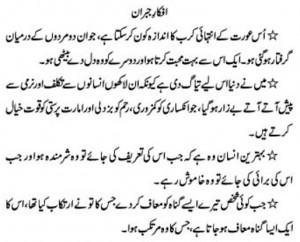 Urdu Quotes Famous