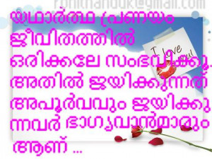 LOVE QUOTES in malayalam | pranayapoorvam