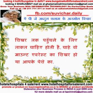 Quotes By Apj Abdul Kalam