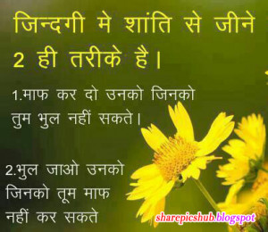 Living Life Wise Quote in Hindi With Photo | Nice Thoughts in Hindi