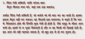 Kabir ke dohe in hindi - Hindi Quotes